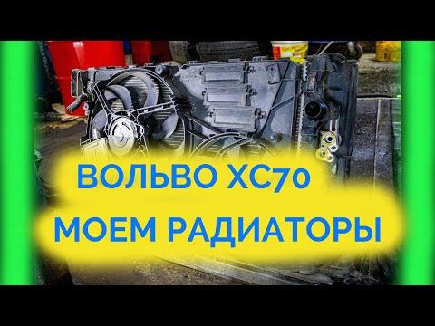 Мойка радиаторов Вольво ХС70 0+