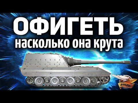 Jagdpanzer E 100 - Идём на три отметки