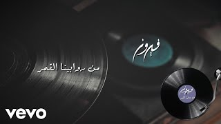 Fairuz - Min Rawabina Alqamar (Audio) | فيروز - من روابينا القمر