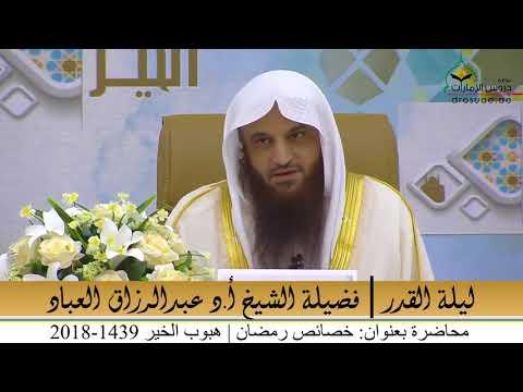 ليلة القدر | لفضيلة الشيخ أ.د / عبدالرزاق العباد