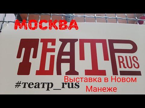 Москва. Выставка в Новом Манеже ТEАТР.RUS до 8 января 2020 г.
