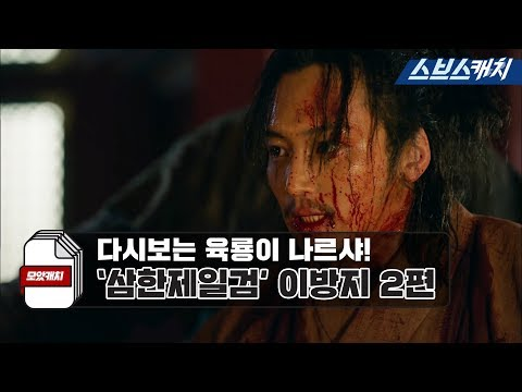 다시보는 '육룡이 나르샤' 삼한제일검 이방지 모음 2편.zip 《모았캐치 / 스브스캐치》