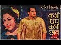 Sukh Dukh Dono / Haye Re Sanjog Kavi Pradeep Music Chitragupta Kabhi Dhoop Kabhi Chhaon (1971)