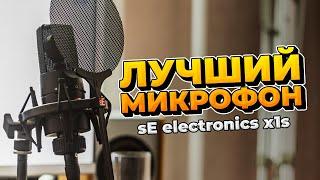 Мой новый микрофон sE Electronics X1 S (Обзор и тест)