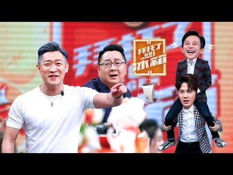《拜托了冰箱》第三季完整版:[第5期]曹云金冰箱藏发票,王嘉尔跳魔性舞蹈何炅笑喷