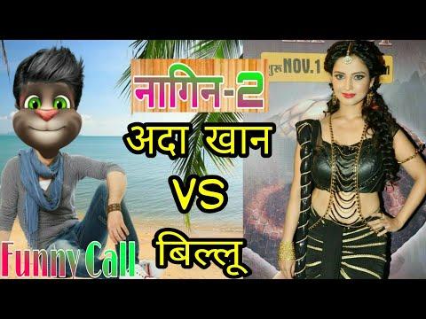 अदा खान नागिन-2 Vs बिल्लू कॉमेडी Talking Tom | Adda Khan Funny Call | Adda Khan Comedy Video