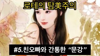 """탐美주의 제5편 친오빠와 간통한 """"문강"""""""