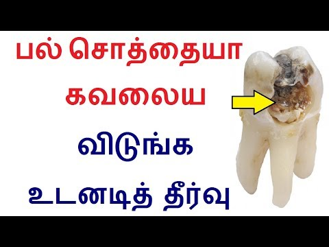 Best Home remedies for Teeth cavities and plaques in Tamil |