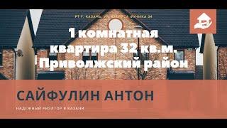 РТ Казань, Приволжский р-н, ул. Юлиуса Фучика, 34 (1к квартира 32 кв.м.)