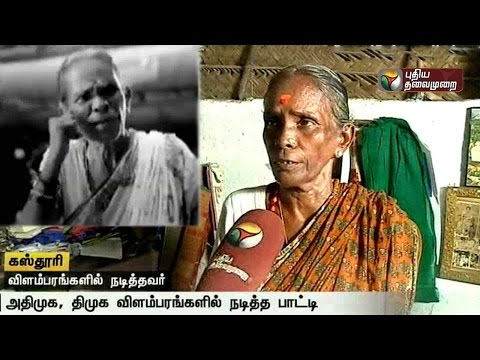 Interview: Same Old Lady in Both ADMK & DMK Propaganda Videos