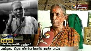 Interview: Same Old Lady in Both ADMK & DMK Propaganda Videos