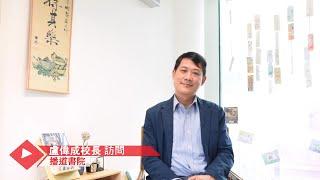 Publication Date: 2021-02-23 | Video Title: TOEFL Junior® @ 播道書院 盧偉成校長訪問