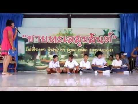 การแสดงละคร เรื่องยาเสพติด โรงเรียนบ้านชายทะเลบางกระเจ้า