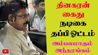 Dinakaran arrested Actress escaped new secrets revealed - 2DAYCINEMA.COM