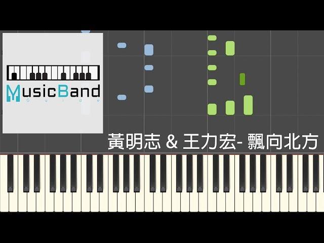 黃明志 Namewee feat. 王力宏 Leehom Wang - 漂向北方 Stranger In The North - 鋼琴教學 Piano Tutorial [HQ] Synthesia