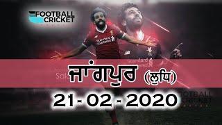 🔴 LIVE [ JAANGPUR ]FOOTBALL CUP 21 FEB 2020