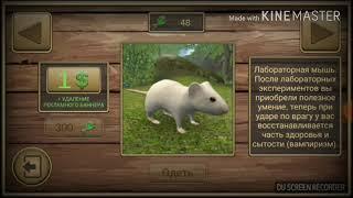 Обзор игры mouse simulator на андроид.