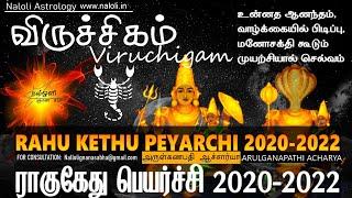 VIRUCHIGAM RASI RAHU KETHU PEYARCHI PALAN IN TAMIL ராகுகேது பெயர்ச்சி விருச்சிகம் ராசிபலன் 2020-2022