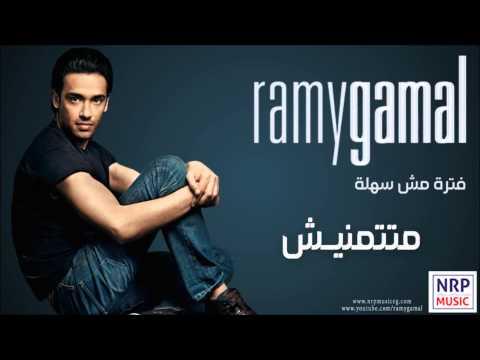 رامي جمال - متتمنيش / Ramy Gamal - Matetmaneesh
