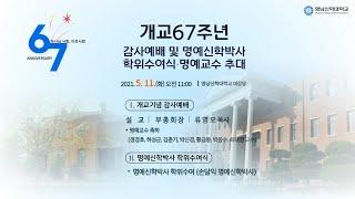 영남신학대학교 2021년 제 67주년 개교 기념행사