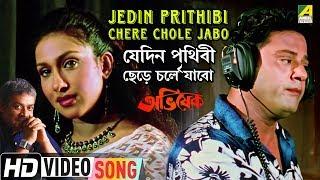 Jedin Prithibi Chere Chole Jabo | Abhishek | Bengali Movie Song | Srikanto Acharya