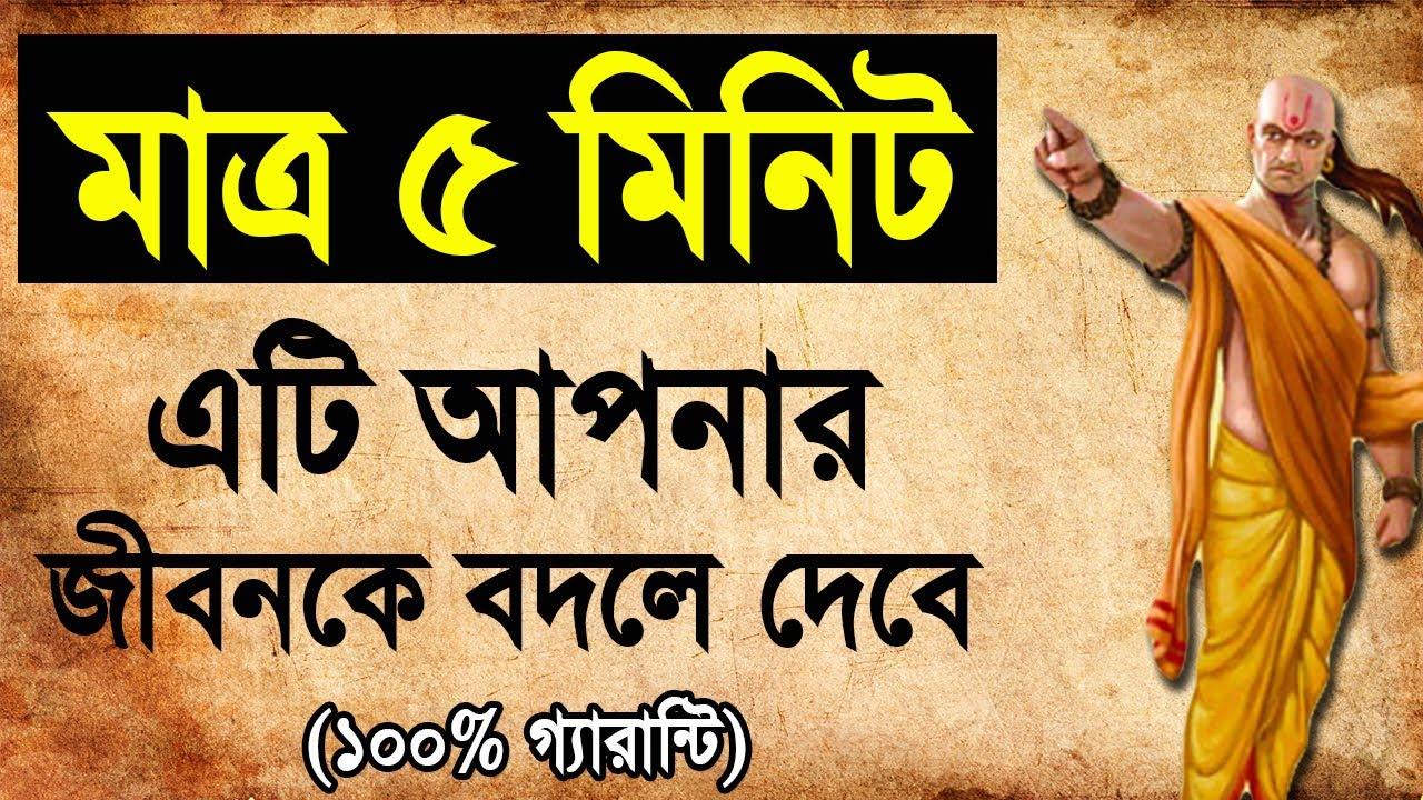 মাত্র ৫ মিনিট এটি আপনার জীবনকে বদলে দিবে   Chanakya Niti   Chanakya Niti In Bengali