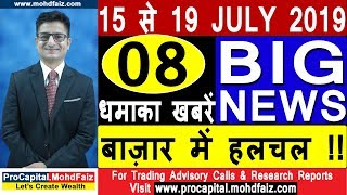 15 से 19 जुलाई 2019 - 08 धमाका खबरें | Latest Share Market News In Hindi | Latest Stock Market News