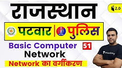 3:30 PM - Rajasthan Patwari 2019 | Basic Computer by Pandey Sir | Network (Network Classification)
