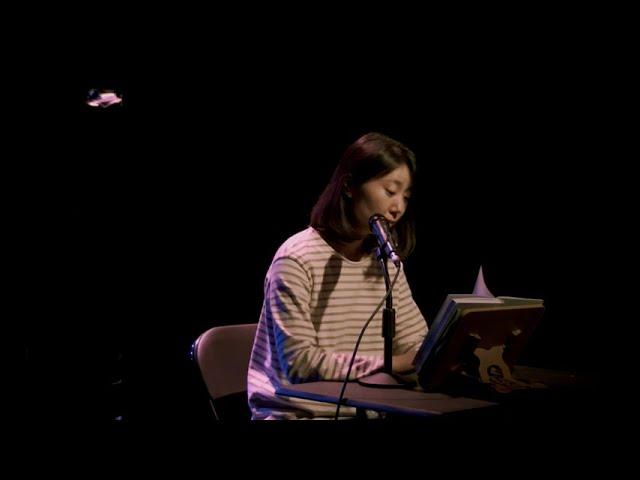 '시& 페스타' 엘리펀트룸 '김혜순 시읽기극' - 2020.09.12. 소극장 혜화동1번지
