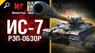 Танк ИС-7 - рэп обзор от Michael Frost и SIEGER [World of Tanks]