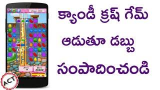 క్యాండీ క్రాష్ గేమ్ ఆడుతూ డబ్బు సంపాదించండి||play candy crush game earn money on Paytm