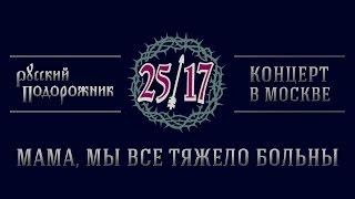 25 17 Русский подорожник Концерт в Москве 26 Мама мы все тяжело больны