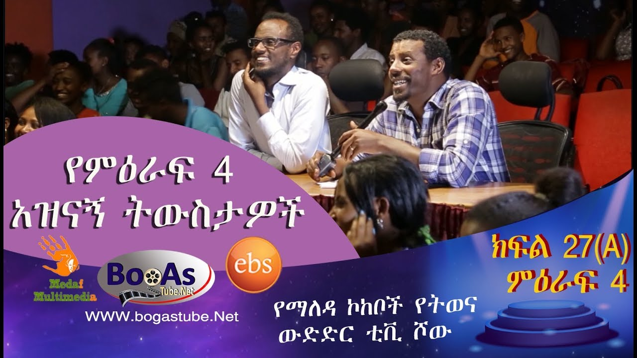 Yamelda Kokebuche Show on EBS TV in Amharic Season Four 27 A