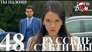 DiziMania/Adini Sen Koy/Ты назови - 48 серия РУССКИЕ СУБТИТРЫ.