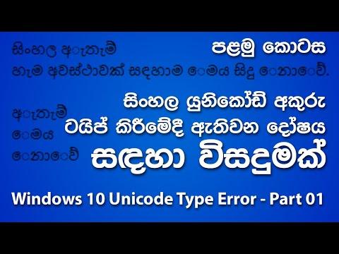 Sinhala Unicode Typing Issue In Windows 10 Solved - Part 1/3 (Sinhala/සිංහල)