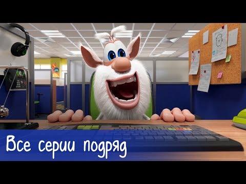 Буба - Все серии подряд (57 серий) - Мультфильм для детей