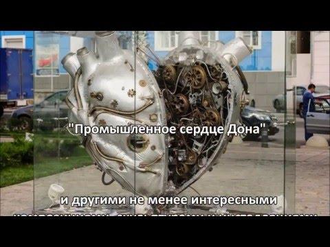 Достопримечательности Ростовской области, география.
