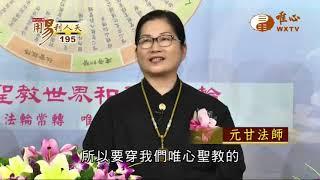 元甘法師 元瑛法師 元盛法師(3)【用易利人天195】| WXTV唯心電視台