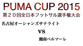 【PUMA CUP 2015 1R】名古屋オーシャンズサテライト vs 湘南ベルマーレ thumbnail