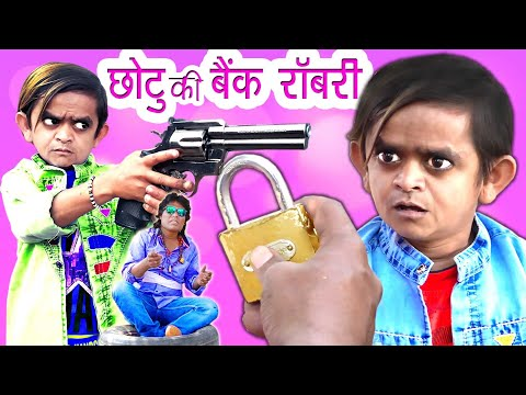 बैंक आज रात लुटे गे ? | BANK AAJ RAAT LOOTENGE ? | Chotu Dada Comedy Video | Khandesh Hindi Comedy