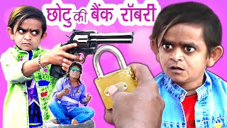 छोटू निकला बैंक लूटने | CHOTU NIKLA BANK LOOTNE | Khandesh Hindi Comedy | Chotu Comedy Video