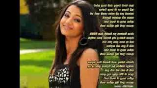 Chanchala Dese Maya (චංචල දෑසේ මායා) - Raini Charuka - Lyrics