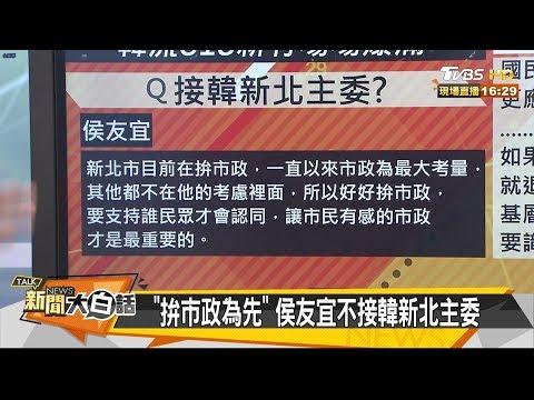 '拚市政為先'侯友宜不接韓新北主委 新聞大白話 20190819