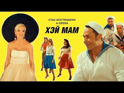 Скачать клип Стас Костюшкин - Хэй Мам (2018) смотреть онлайн