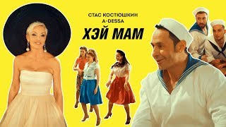 Download Стас Костюшкин - Хэй Мам (Official Video) Mp3 and Videos
