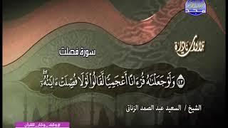 تلاوة نادرة سورة فصلت الشيخ سعيد عبدالصمد الزناتي