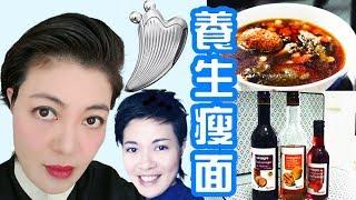 (養生瘦面)平價魚翅骨烏雞湯、瘦臉神器Refa Carat、平價香料藥材、印尼蕃薯、日本快樂哲學IKIGAI   2019 Shark Fin Bone Chicken Soup