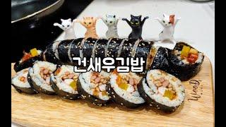 왕 간단한 ::건새우김밥:: 만들기 -집밥 자취요리