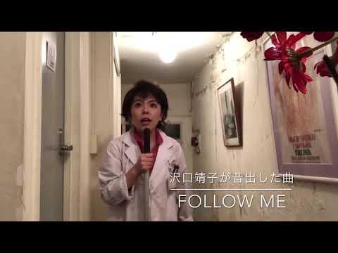【沢口靖子さんの歌声】