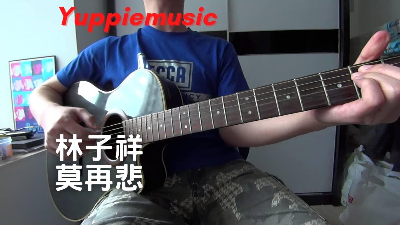 #164 林子祥 - 莫再悲 (自彈自唱) - YouTube
